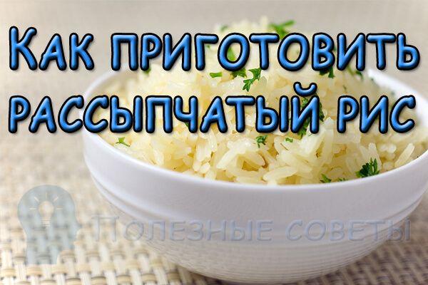 Как вкусно приготовить рис