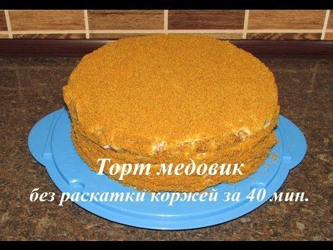 Торт медовик. без раскатки коржей за 40 мин.торты рецепты.Honey cake