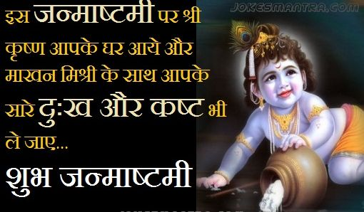 Happy krishna janmashtami sms 2016 Messages Quotes Status for Whatsapp FB Wallpapers download online