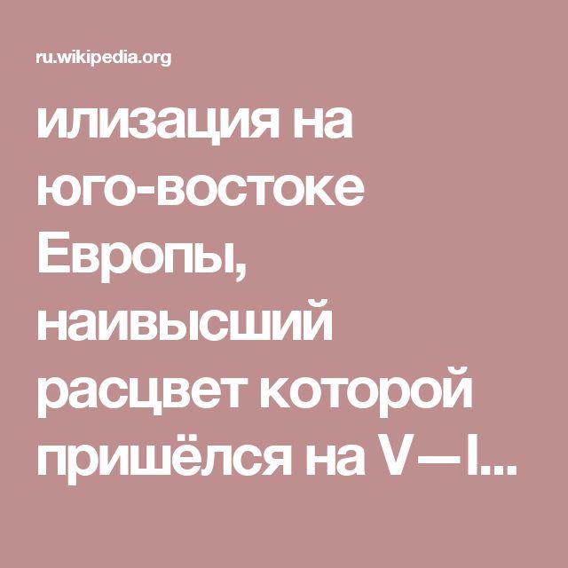 илизация на юго-востоке Европы, наивысший расцвет которой пришёлся на V—IV вв. до н. э. — период, получивший в её истории название