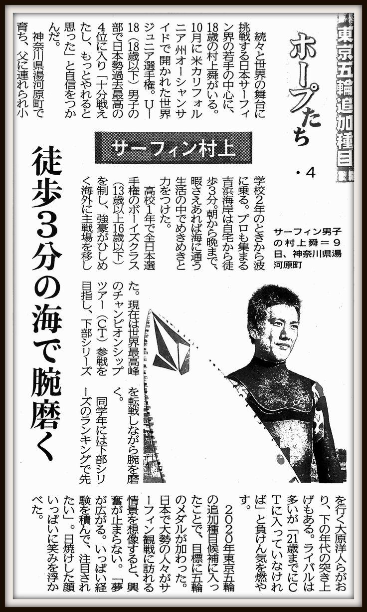 SHUN MURAKAMI / 東京五輪追加種目サーフィン #ShunMurakami #Volcom #村上舜 #ボルコム #サーフィン #東京五輪