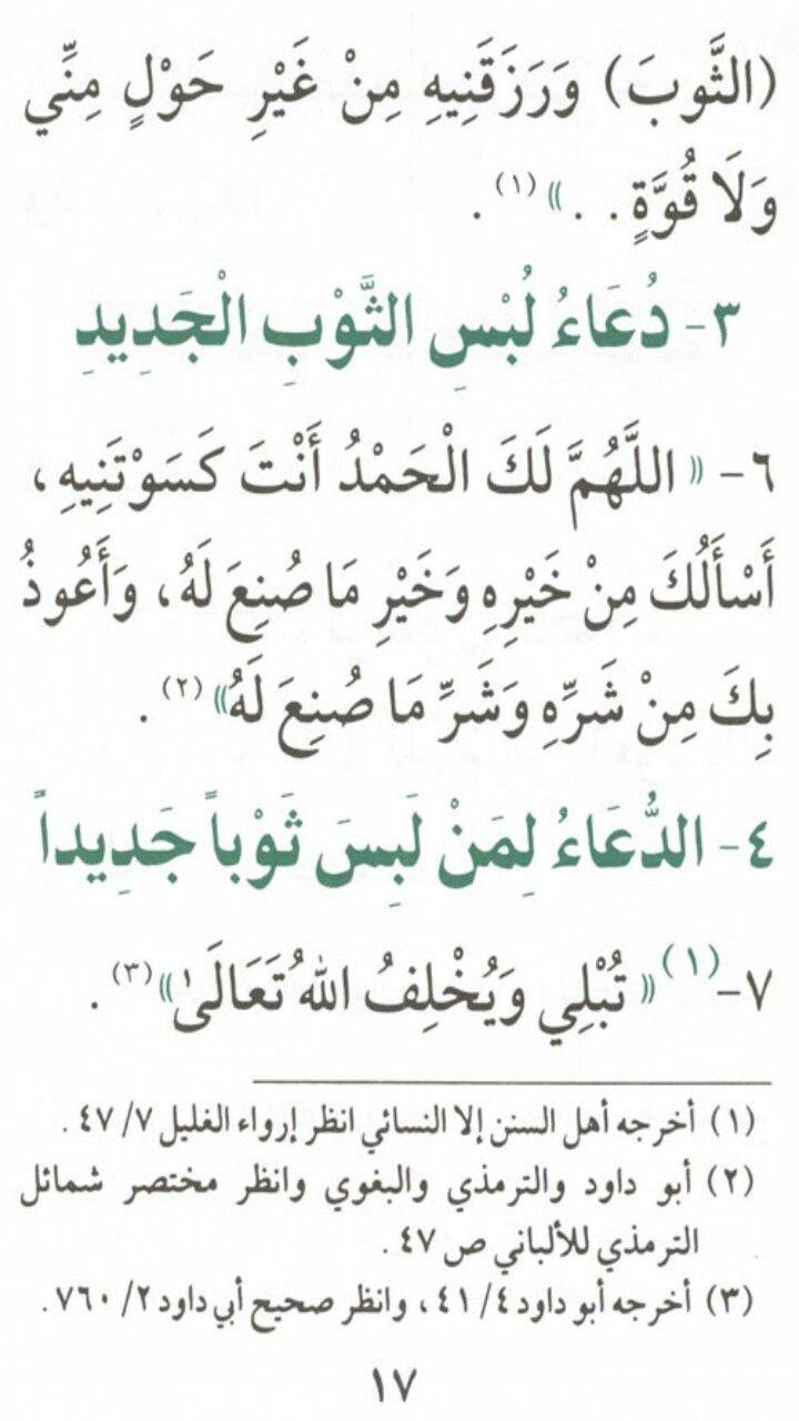 3 دعاء لبس الثوب الجديد 4 الدعاء لمن لبس ثوبا جديدا Math Arabic Calligraphy Calligraphy