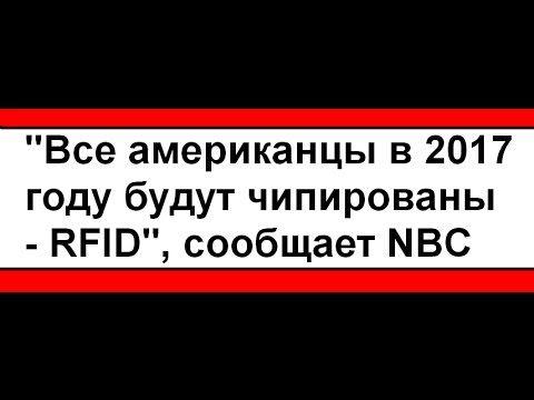 sionstar: RFID ЧИПЫ. США 2017год - все жители будут чипированы