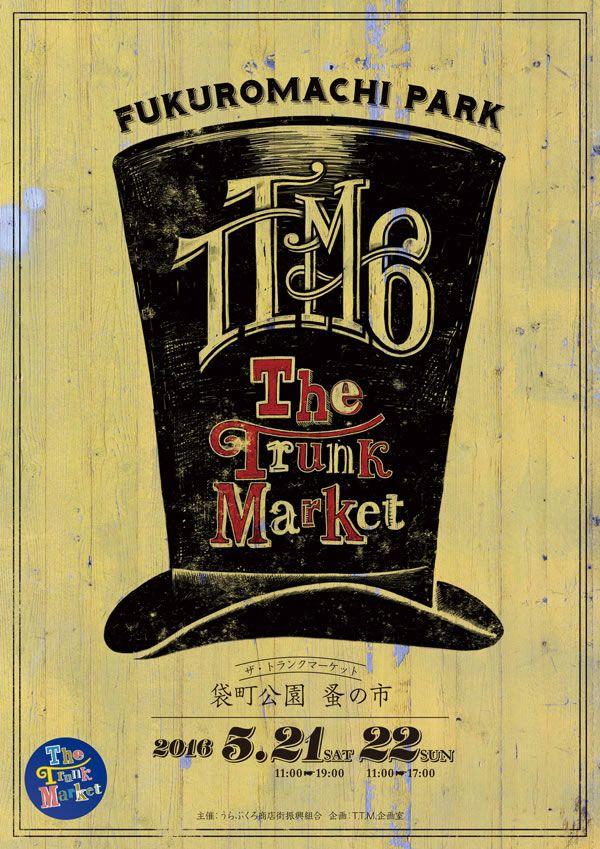 2万人動員の人気蚤の市「ザ・トランクマーケット」、2016年春の開催が決定