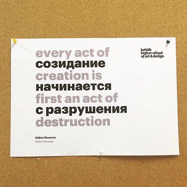 Graphik Cyrillic in use by @bhsad, photo via @ilyaruderman.