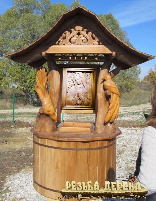Колодец с резной иконой и райскими птицами из дерева