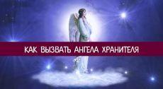 Как вызвать ангела хранителя   О каждом человеке заботится его ангел-хранитель, помогающий «подопечному» преодолевать трудности. Это добрейший дух, обратиться к которому можно в любой сложный момент. Главное – иметь веру и не сомн…