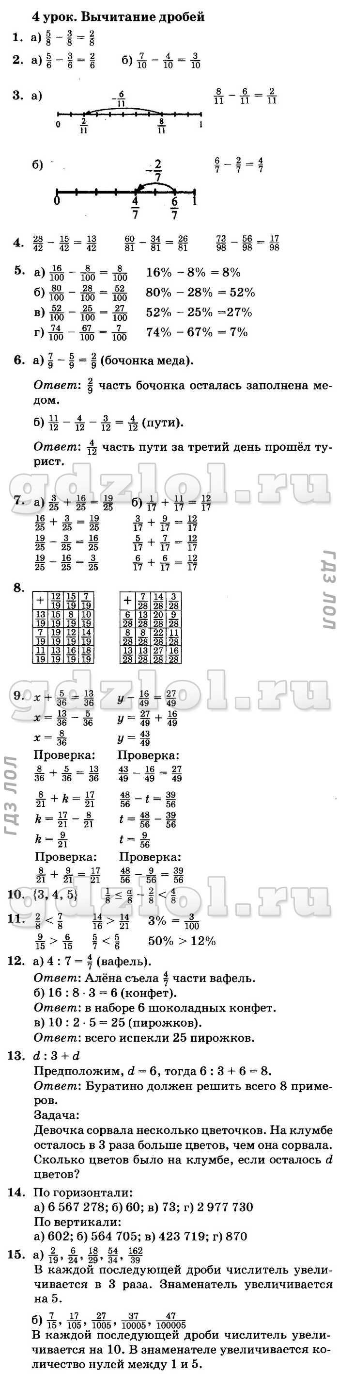 Готовые домашние задания по математике н в богомолов