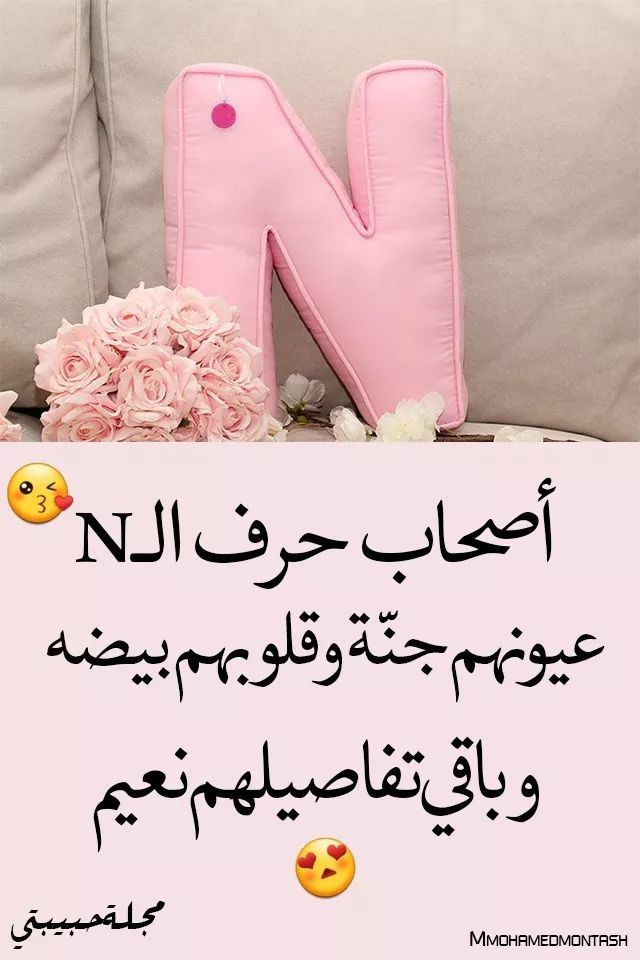 Pin By فلسطينية ولي الفخر On حروف أسماء واشكال مزخرفة Backrest Pillow Pillows Bed