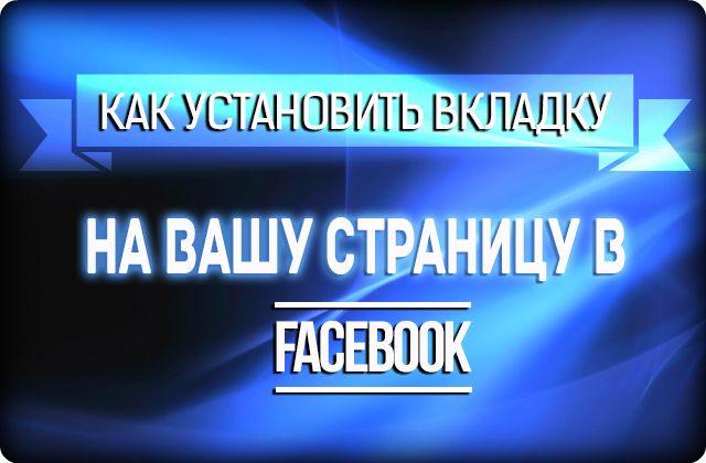 Как-устанавливать-приложения-на-страницу-Facebook