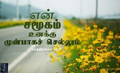 tamil bible words,tamil bible words image,tamil bible wallpapers,tamil bible images,tamil bible verses,tamil bible vasanam wallpaper