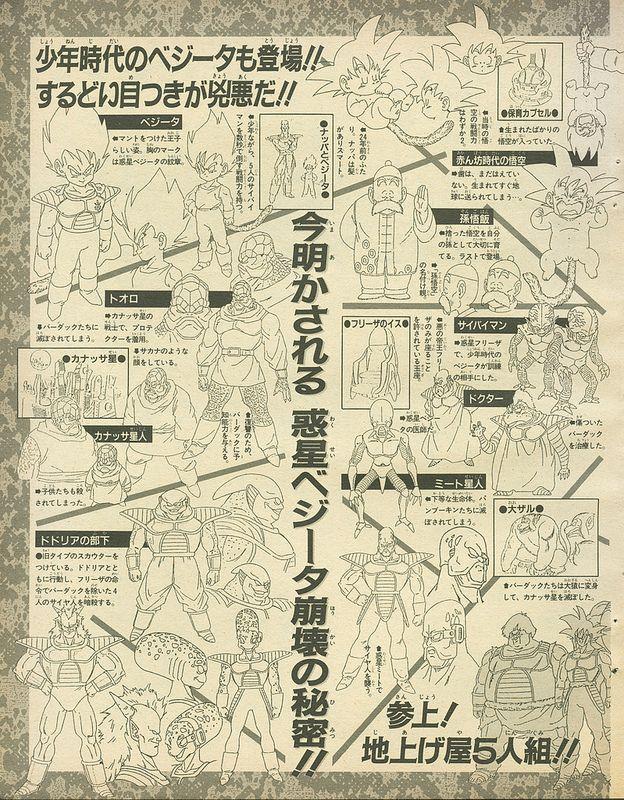 Akira Toriyama The World Anime Special_page175   por Kami Sama Explorer Museum