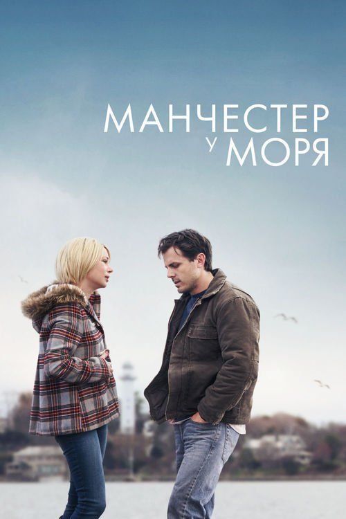 Manchester by the Sea Full Movie Online 2016 | Download Manchester by the Sea Full Movie free HD | stream Manchester by the Sea HD Online Movie Free | Download free English Manchester by the Sea 2016 Movie #movies #film #tvshow