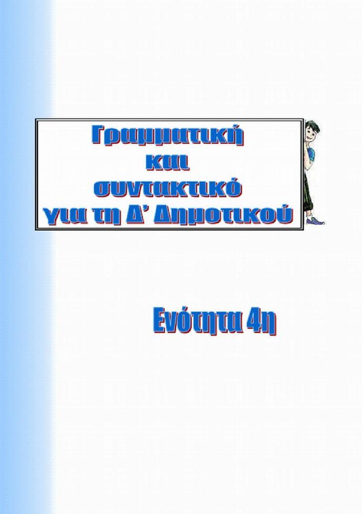 Γραμματική και συντακτικό για Δ' Δημοτικού-ενότητα 4