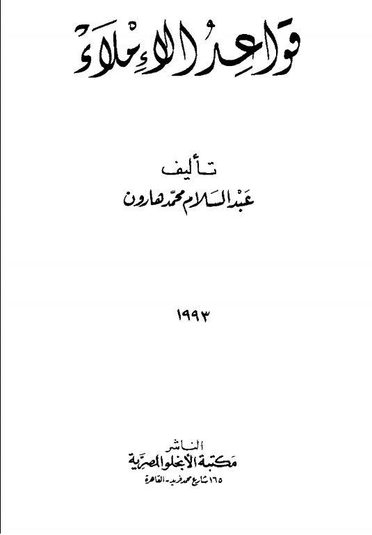 تعلم قواعد الإملاء يساعد على تعزيز الاتصال بين الحروف وأصواتها وذلك بدوره يحسن القراءة والكتابة فكلما كان القاريء أكثر عمقا ودقة في قراءة ال Arabic Calligraphy