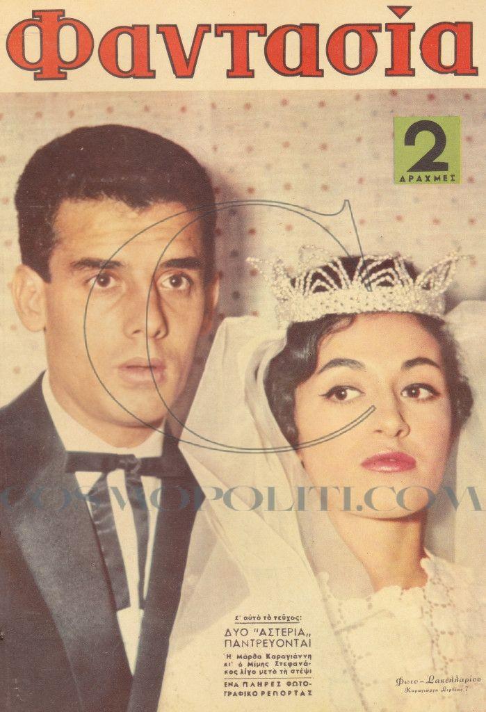 Mimis Stefanakos & Martha Karagianni (1960)