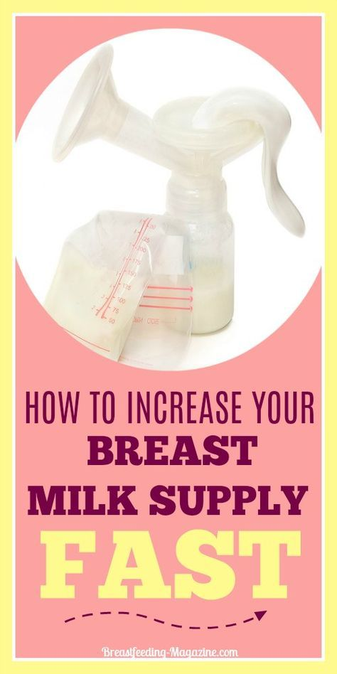 Frustrated and need to increase milk supply quickly as a breastfeeding or pumping mom? Whether you are struggling with low supply, trying to survive a growth spurt or just need a boost, these 10 things with help make more milk fast. #breastfeeding #momtips #breastmilk