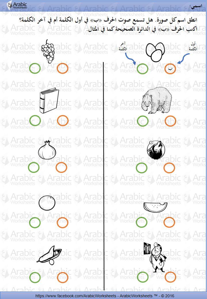 20 best Arabic Phonics images on Pinterest | Learning arabic, Arabic ...
