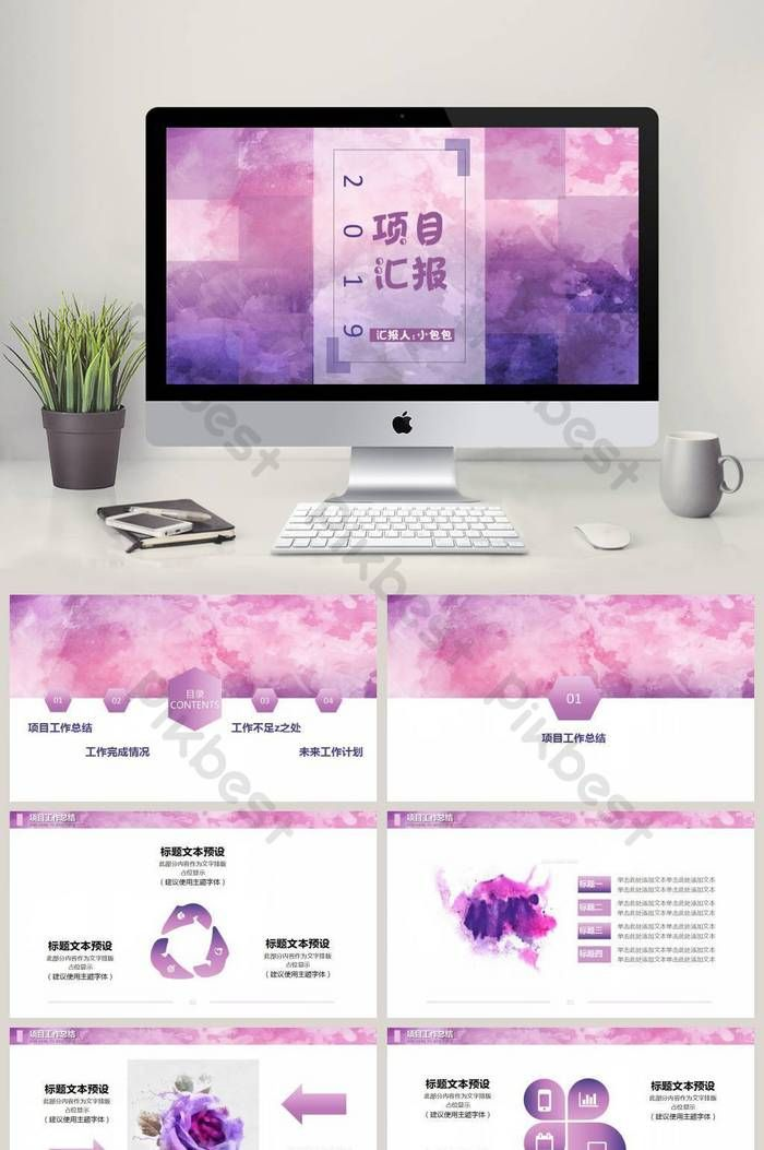 Watercolor Wind Pink Purple Beautiful Project Report Ppt Template Powerpoint Pptx Free Download Pikbest Powerpoint Template Free Creative Powerpoint Templates Powerpoint
