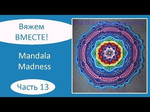 Мандала крючком. Mandala Madness. Часть 13