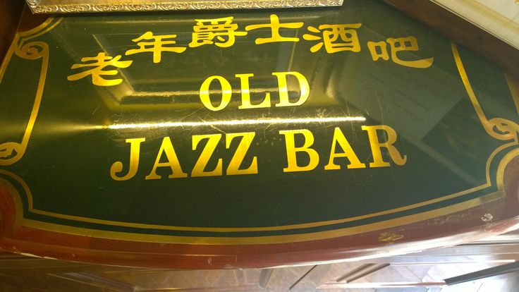 The old Jazz Bar sign - Peace Hotel, Shanghai.