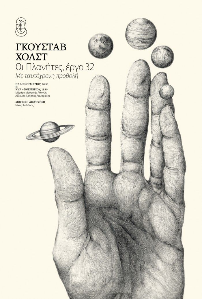 Athens State Orchestra | Gustav Holst. The Planets, Op.32, design by G design studio