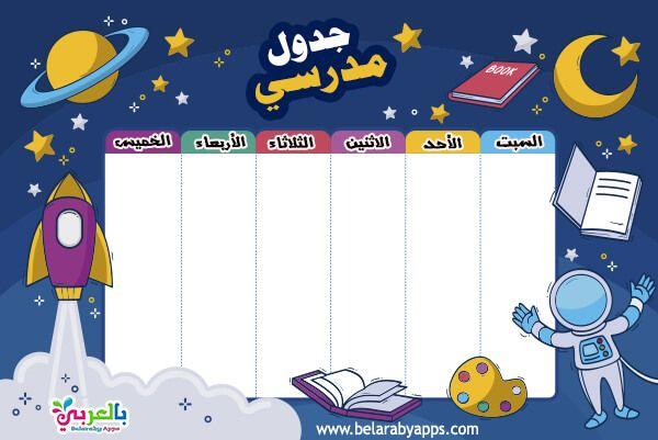 جدول الحصص الأسبوعى 2021 جدول فارغ جاهز للطباعه بالعربي نتعلم School Scrapbook Elementary Classroom School Timetable