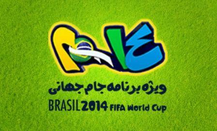 دانلود آهنگ شبکه سه برای جام جهانی