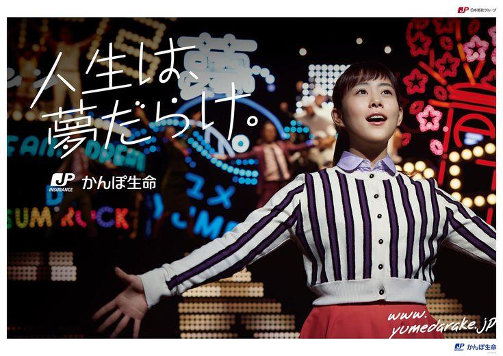 人生は、夢だらけ。 かんぽ生命  JP日本郵政グループ