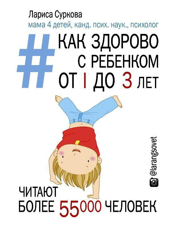 Лариса Суркова - Как здорово с ребенком от 1 до 3 лет: генератор полезных советов [2015] rtf, fb2