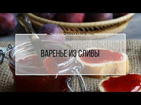 Рецепт Термомикс: Варенье из сливы