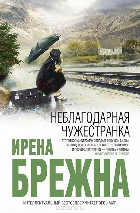 """Книга """"Неблагодарная чужестранка"""" Ирена Брежна - купить на OZON.ru книгу Die Undankbare Fremde с быстрой доставкой по…"""