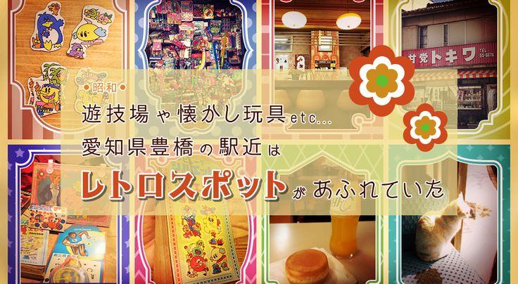 愛知県は東三河の中心、豊橋市の魅力をお届け! 純喫茶「みなみ仔馬」や原田商店、人参湯、甘党トキワ、豊橋競輪場、ボン・千賀、スマートボール・アサクラ、きく宗(菜めし田楽)といったマイナースポットをご紹介します。