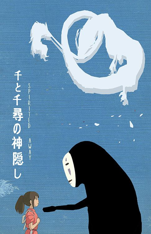 SPIRITED AWAY - Minimalist Print- anime Poster- Poster ...