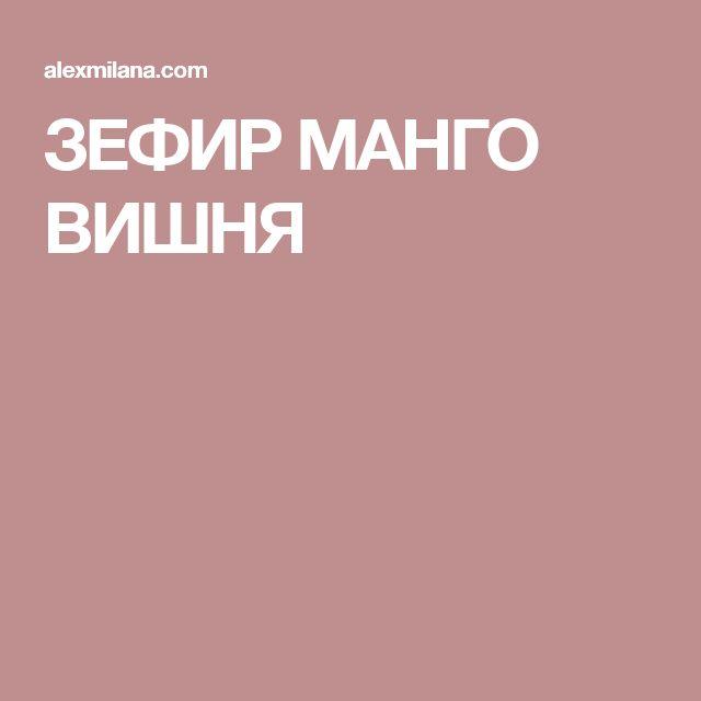 ЗЕФИР МАНГО ВИШНЯ