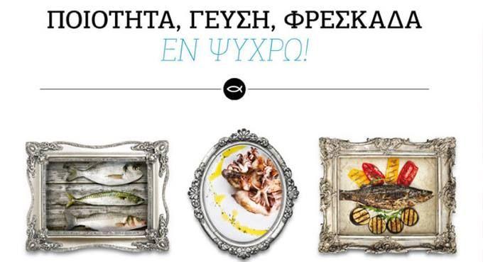 ΠΟΙΟΤΗΤΑ ΓΕΥΣΗ ΦΡΕΣΚΑΔΑ ΕΝ ΨΥΧΡΩ! Από το 1988, η εταιρεία ΛΑΓΑΚΗΣ, δραστηριοποιείται στον κλάδο της επεξεργασίας, συσκευασίας και εμπορίας κατεψυγμένων αλιευμάτων.  http://goo.gl/EB56Ke  #Ξεναγός #Θεσσαλονίκη #Περιοδικό