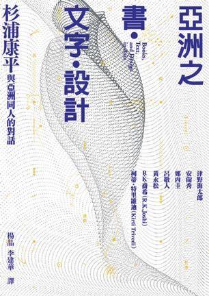 Sugiura Kohei / 亞洲之書‧文字‧設計