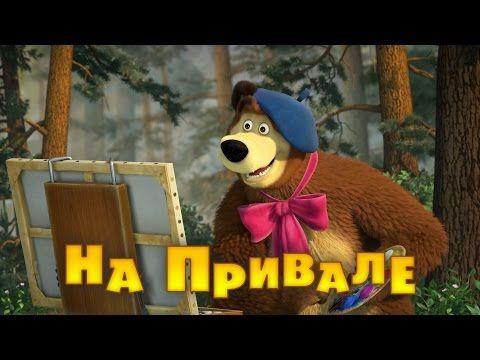 Маша и Медведь - На привале (57 серия) Новый мультфильм 2016! - YouTube