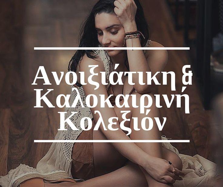 Προτάσεις μόδας για την Άνοιξη και το καλοκαίρι - Live Love Laugh   EditYourLife Magazine