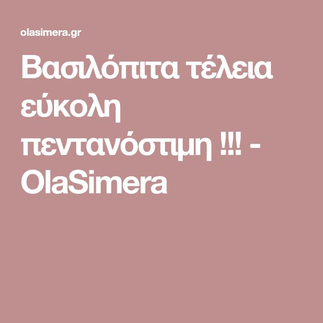 Βασιλόπιτα τέλεια εύκολη πεντανόστιμη !!! - OlaSimera