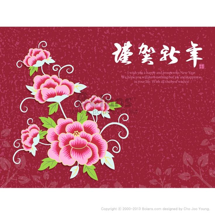 한국의 전통 꽃. 신년 카드 디자인 시리즈 (BSTI010084)  Korean traditional a flower. New Year Card Design Series (BSTI010084)  Copyrightⓒ2000-2013 Boians™designed by Cho Joo Young.