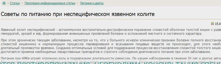 Советы по питанию при неспецифическом язвенном колите - Статьи - медицинский портал Челябинска
