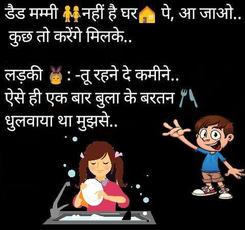 Potbhar Hasa - English Hindi Marathi Jokes Chutkule Vinod : Kamwali Nokrani Lover Hindi Joke