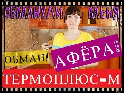 Термоплюс-М отзывы ОБМАН! АФЁРА! Преобразователь (прибор) Термоплюс-М, т...