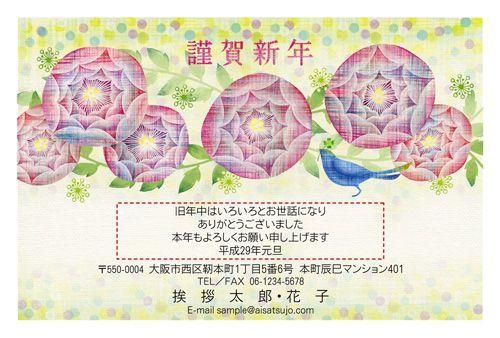 幸せの青い鳥が四つ葉のクローバーを運んできてくれました。華やぎの一年になりますように。 #年賀状 #デザイン #酉年