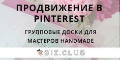 Продвижение в Pinterest. Групповые доски для мастеров handmade   http://www.cbiz.club/
