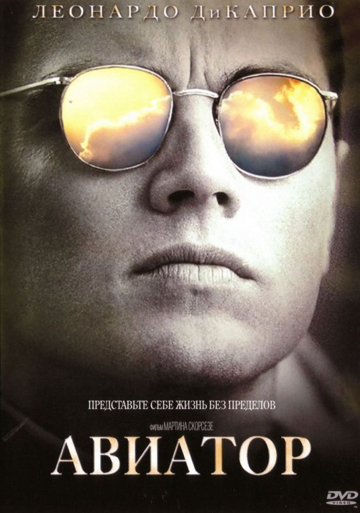 Авиатор (The Aviator)