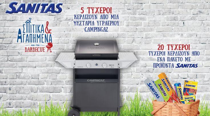 Διαγωνισμός Sanitasμε δώρο 5 ψησταριές υγραερίου Campingaz και 20 πακέτα με προϊόντα Sanitas http://getlink.saveandwin.gr/8Ur