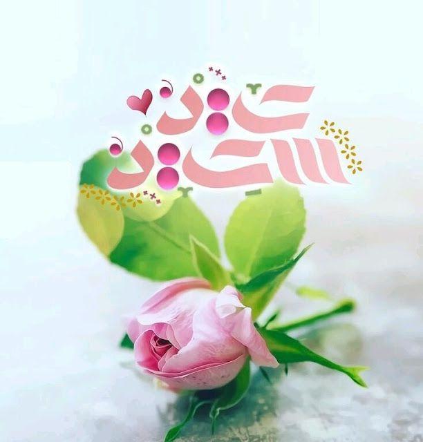 تهنئة عيد الفطر لصديقتي العزيزة Eid Mubarak Eid Al Fitr Greetings