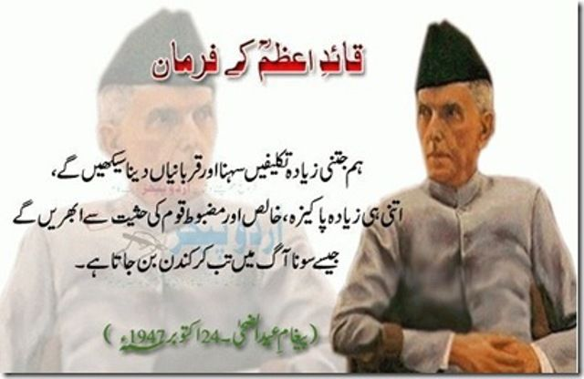 Essay about service quaid e azam in urdu with poetry
